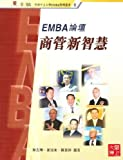 EMBA Series: The New Wisdom of Business Administration(Chinese Edition)