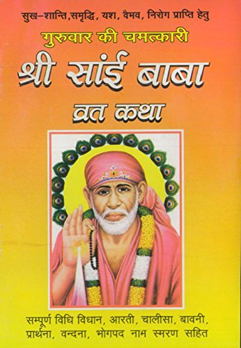 Buy Shree Sai Vrat Katha Set Of 10 Books Book Online At