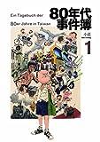 Meine 80er Jahre: Eine Jugend in Taiwan (zweisprachige Ausgabe Deutsch-Chinesisch) - Sean Chuang