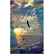 كلمات عابرة: كَلِمَاتُ عَاشِق وَرَصاصَاتُ ثَائِر وَدَمْعَاتُ حَزِين (شعر) (Arabic Edition)