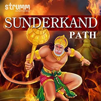Sunderkand Mp3 Download Pagalworld