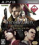 Biohazard: Revival Selection [JP Import]