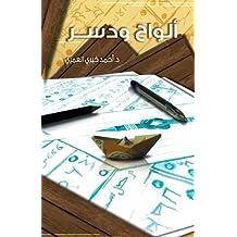 Planks & Nails: Alwah wa Dusur