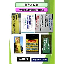 Work Style Reforms (Japanese Edition)