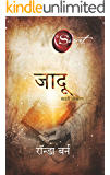 The Magic (Marathi) (Marathi Edition)