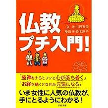 仏教プチ入門! (PHP文庫) (Japanese Edition)