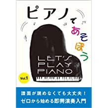 pianodeasobou vol1 (Japanese Edition)
