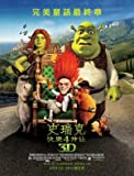 Shrek Forever After - Taiwan Movie Wall Poster Print - 43cm