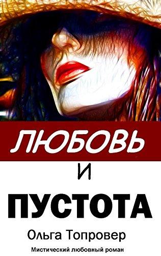 Любовь и пустота (Russian/English bilingual edition): Love and Void (Russian Edition)