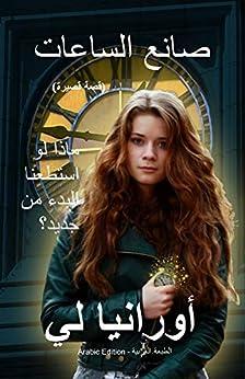 صانع الساعات - قصة قصيرة - الطبعة العربية: The Watchmaker: a novella (Arabic Edition) de [Lee, Ourania, لي, أورانيا]