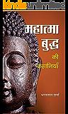 MAHATMA BUDDHA KI KAHANIYAN (Hindi Edition)