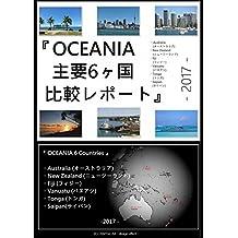 OCEANIA 6 Countries Comparison Report 2017  - Australia New Zealand Fiji Vanuatu Tonga Saipan Japan - (Japanese Edition)