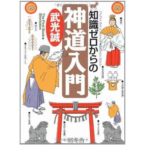 Chishiki zero karano shintō nyūmon
