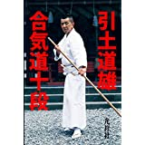 Hikitsuchi Michio Aikido Judan (Japanese Edition)