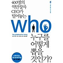 WHO: The A Method For Hiring (2008) (Korea Edition)