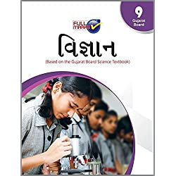 Science (Based on the Gujarat Board Science Textbook) Class 9 Gujarat Board