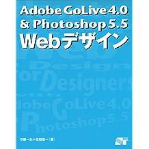 Webデザイン―Adobe GoLive4.0 & Photoshop5.5
