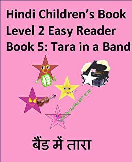 Tara in a Band (Hindi Children's Book Level 2 Easy Reader 5) by [Verma, Archit]