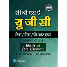 Ugc exam books buy books for ugc exam preparation online at best 1 ugc fandeluxe Image collections