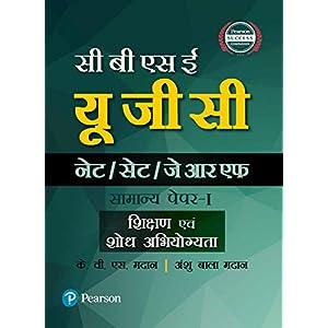 एन टी  ए-, यू. जी. सी. (नेट /सेट/जे आर एफ) सामान्य पेपर-1 : शिक्षण एवं शोध अभियोग्यता (UGC NET/SET Paper 1 – in Hindi (Old Edition) Best Online Shopping Store