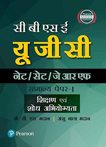 एन टी  ए-, यू. जी. सी. (नेट /सेट/जे आर एफ) सामान्य पेपर-1 : शिक्षण एवं शोध अभियोग्यता (UGC NET/SET Paper 1 – in Hindi (Old Edition)