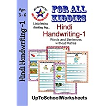 Amazon.in: UpToSchoolWorksheets: Books