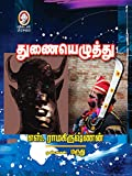 #6: Thunaiezhuthu (tamil)
