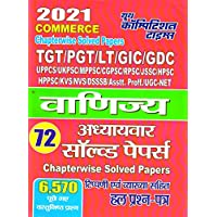 TGT/PGT/GIC/GDC/LT Grade/DIET/Asharam Paddhati/UPPSC Commerce Chapter-wise Solved Papers