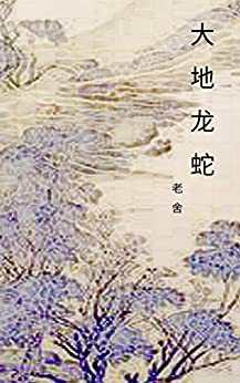 Descargar Con Elitetorrent The Trembling Earth: Chinese Edition PDF