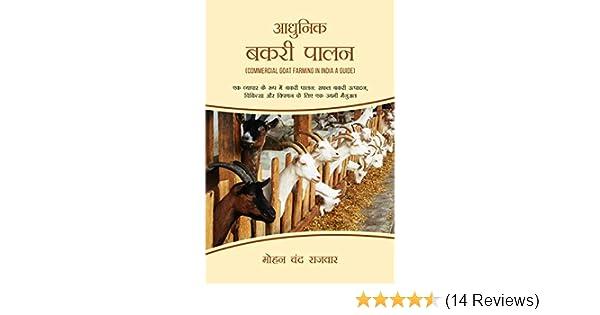 Buy Aadhunik Bakri Palan Book Online at Low Prices in India