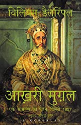 The Last Mughal (Hindi)
