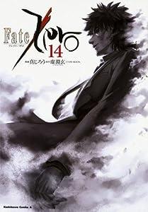 Fate/Zero Edition simple Tome 14