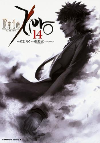 Fate/Zero Edition simple Tome 14