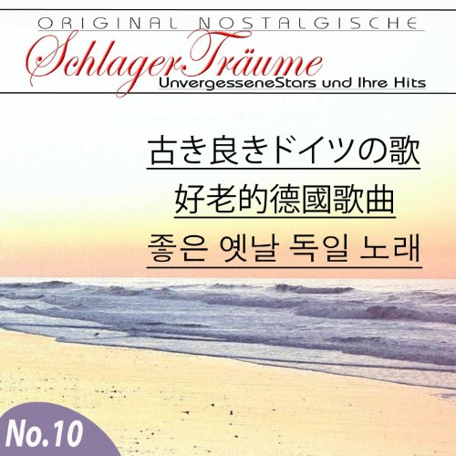 Schlagerträume, Vol. 10 (Asia Edition)