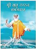 Sri Guru Nanak Chamatkar, Vol. 1 (Punjabi)