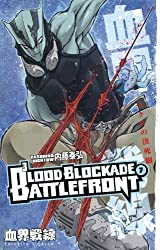 Blood Blockade Battlefront Volume 7 by Yasuhiro Nightow (2015-02-24)