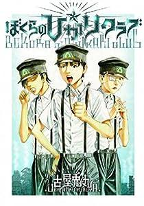Notre Hikari Club Edition simple Tome 1