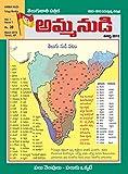 Ammanudi అమ్మనుడి March 2015: తెలుగుజాతి పత్రిక, The magazine of Telugu clan