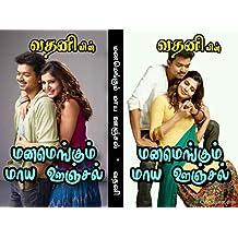 வதனி - மனமெங்கும் மாய ஊஞ்சல்..: Vathani - Manamenkum Maaya Oonjal.. (1) (Tamil Edition)