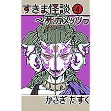 sukimaKaidansikameTtura (ouyousyuppan) (Japanese Edition)