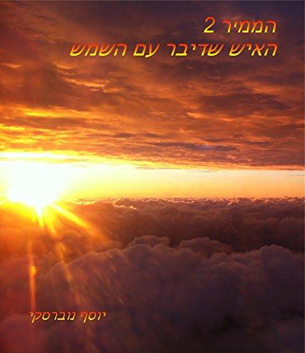 The Converter הממיר 2: the book is in Hebrew language ספר בעברית (English Edition) (Language Converter)
