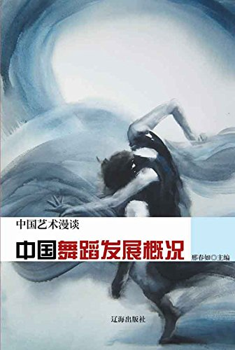 中国舞蹈发展概况 (Chinese Edition) por 春如 邢