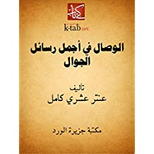 الوصال في أجمل رسائل الجوال (Arabic Edition)