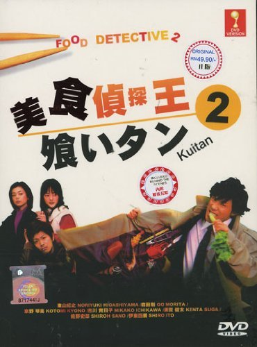 Preisvergleich Produktbild Food Detective 2 / Eating Detective 2 / Kuitan 2 Japanese Tv Drama Dvd English Sub (3 Dvd Digipak Boxset) NTSC All Region
