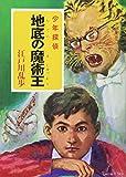 Chitei no majutsuō : Shōnen tantei