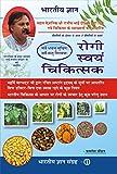 Rogi Swayam Chikitsak(1 Free Disk of Rajeev Dixit)