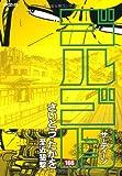 ゴルゴ13 166 (SPコミックス)