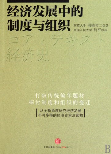 economic-development-system-and-the-organizationchinese-edition