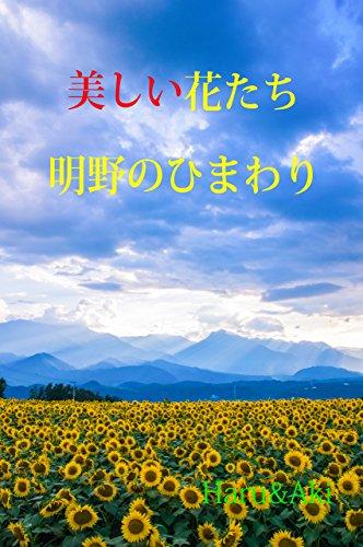 Beautiful flowers : Sunflowers of Akeno photoalbum by Haru and Aki (Japanese Edition)