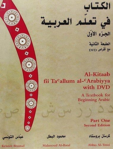 Al-Kitaab fii Ta<SUP>c</SUP>allum al-<SUP>c</SUP>Arabiyya with DVD, Second Edition: Al-Kitaab fii Ta'allum al-'Arabiyya with DVDs: A Textbook for ... Part One Second Edition (Arabic Edition) by Brustad, Kristen, Al-Batal, Mahmoud, Al-Tonsi, Abbas (2004) Paperback